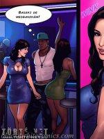 K, mint Kardashian kicsit másképp 2-3. rész - 26. oldal