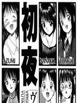 Nadeshiko Innocence