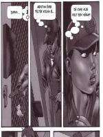Alraune 8. rész - 23. oldal